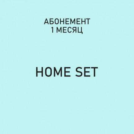 "Абонемент ""Home Set"""