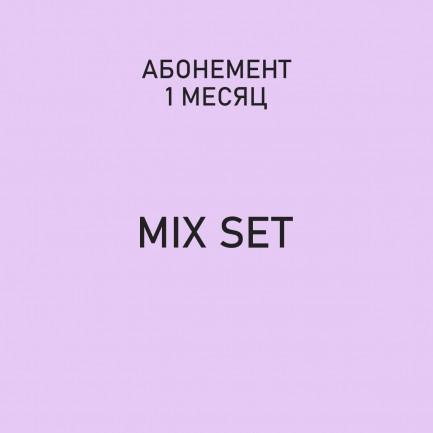 "Абонемент ""Mix Set"""