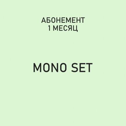 """Абонемент """"Mono Set"""""""