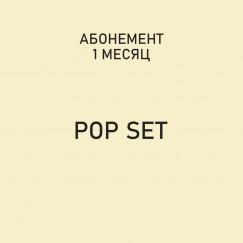 """Абонемент """"Pop Set"""""""