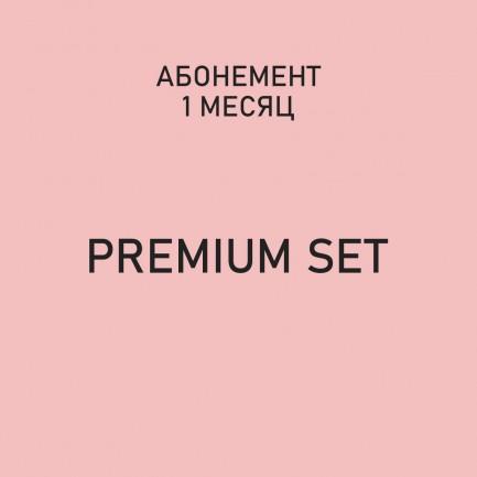 """Абонемент """"Premium Set"""""""